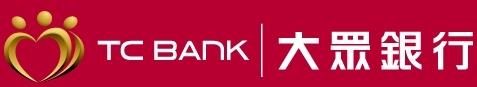 大眾銀行 (1)