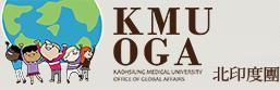 高雄醫學大學北印度國際志工團
